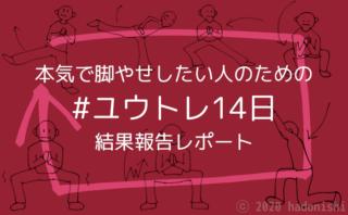 #ユウトレ14日 本気で脚やせチャレンジ 実践レポート~太ももは1cm弱細くなった