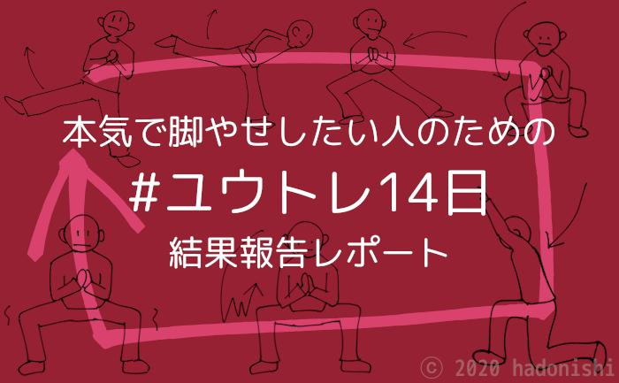 実践レポート:#ユウトレ14日 本気で脚やせチャレンジ~右太ももは1cm弱細くなったのサムネイル