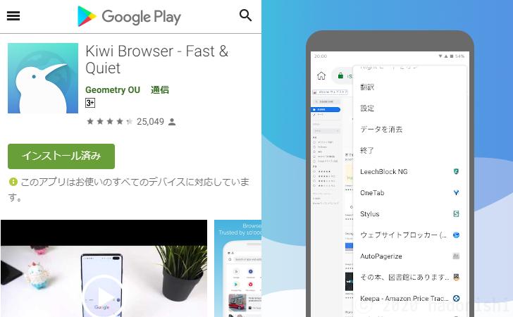 Androidアプリ Kiwi Browserでおすすめの拡張機能となんとか使えるやつのサムネイル