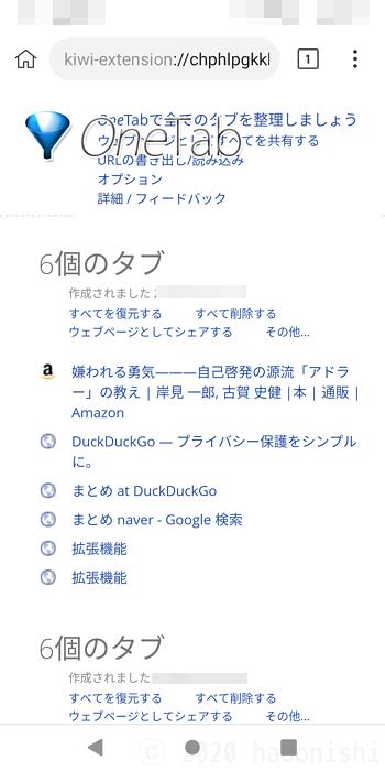 Kiwi BrowserでOneTab