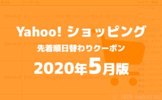 2020年5月分ヤフーショッピング日替わりクーポンの履歴