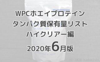 2020年6月版 ハイクリアー WPCホエイプロテイン タンパク質保有量の一覧のサムネイル