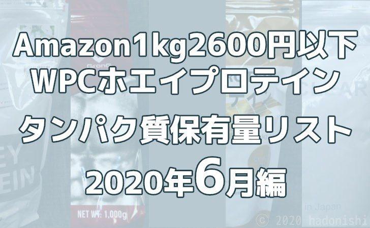 2020年6月版 Amazonで2600円以下の味付きホエイプロテインのタンパク質保有量とコスパリストのサムネイル