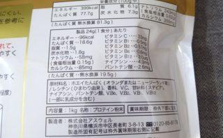 ボディウイング ホエイプロテイン カフェオレ 成分表アップ