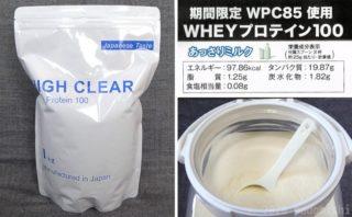 レビュー:ハイクリアー WPCホエイプロテイン100 あっさりミルク味を飲んだ感想と情報整理