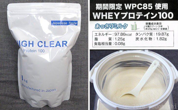 レビュー:ハイクリアー WPCホエイプロテイン100 あっさりミルク味を飲んだ感想と情報整理のサムネイル
