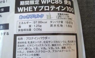 ハイクリアー WPCホエイプロテイン100 あっさりミルク味 成分表アップ