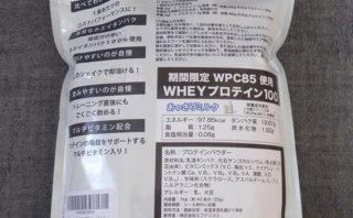 ハイクリアー WPCホエイプロテイン100 あっさりミルク味 パッケージ裏