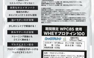 ハイクリアー WPCホエイプロテイン100 あっさりミルク味 パッケージスキャン裏