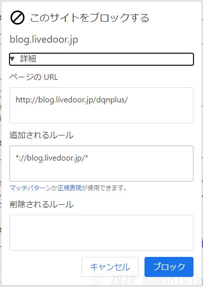 『このサイトをブロックする』ダイアログ詳細