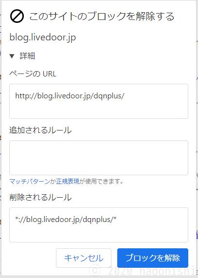 『このサイトのブロックを解除する』ダイアログ詳細