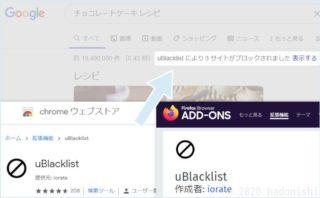 拡張機能uBlacklistの使い方~Googleなどの検索結果からいらないサイトを消す方法と購読リストの紹介