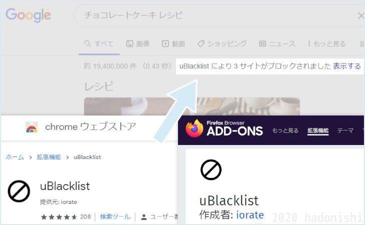 拡張機能uBlacklistの使い方~Googleなどの検索結果からいらないサイトを消す方法と購読リストの紹介のサムネイル