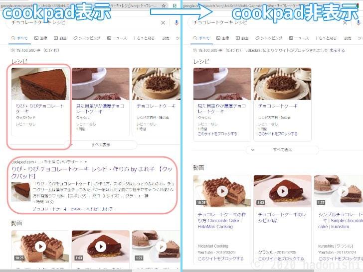 cookpadを非表示にして検索した例
