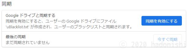 Google ドライブと同期する