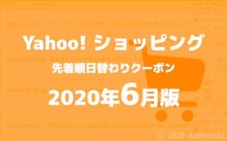 2020年6月分ヤフーショッピング日替わりクーポンの履歴
