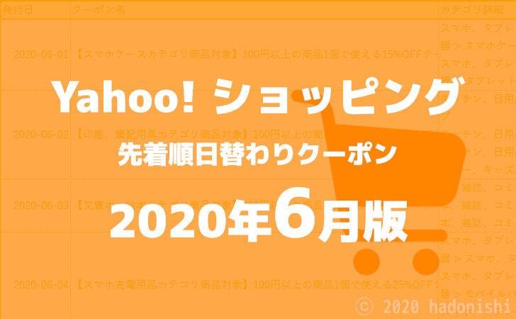 2020年6月分ヤフーショッピング日替わりクーポンの履歴のサムネイル