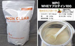 レビュー:ハイクリアー WPCホエイプロテイン100 ミックスフルーツ味を飲んだ感想と情報整理