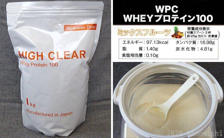 レビュー:ハイクリアー WPCホエイプロテイン100 ミックスフルーツ味を飲んだ感想と情報整理のサムネイル