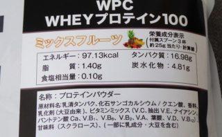ハイクリアー WPCホエイプロテイン100 ミックスフルーツ味 成分表アップ