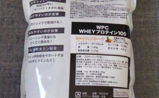ハイクリアー WPCホエイプロテイン100 ミックスフルーツ味 パッケージ裏
