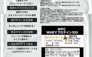 ハイクリアー WPCホエイプロテイン100 ミックスフルーツ味 パッケージスキャン裏