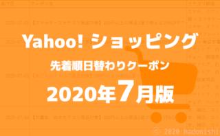 2020年7月分ヤフーショッピング日替わりクーポンの履歴