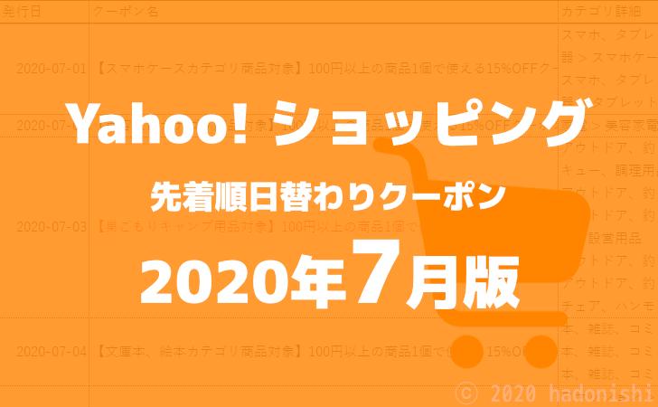 2020年7月分ヤフーショッピング日替わりクーポンの履歴のサムネイル