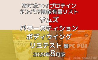 2020年8月版 サムズ/パワースティション/ボディウイング/リミテスト WPC ホエイプロテイン タンパク質保有量の一覧