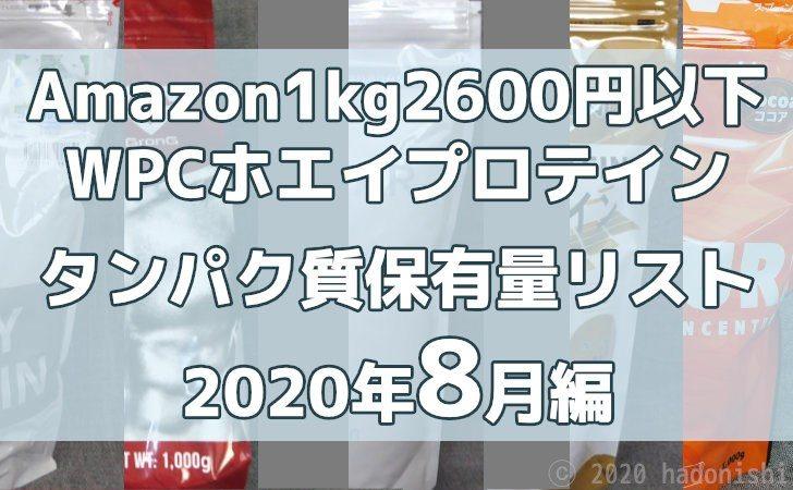 2020年8月版 Amazonで2600円以下の味付きホエイプロテインのタンパク質保有量とコスパリストのサムネイル