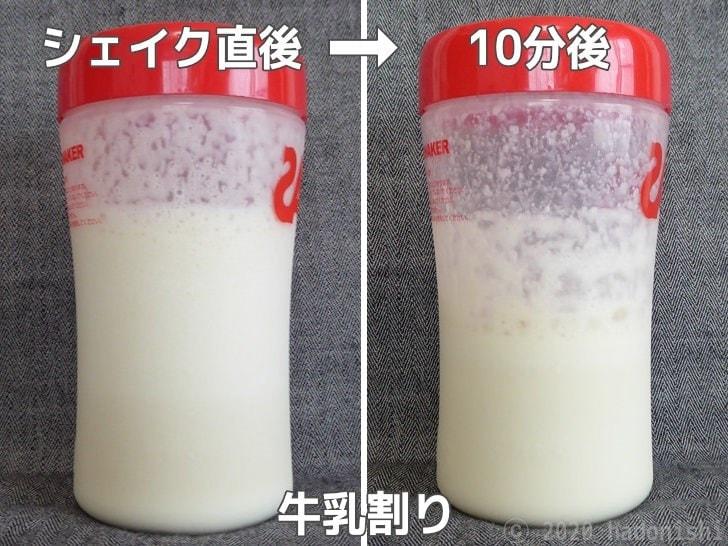 ハイクリアー WPCホエイプロテイン100 さっぱりアセロラ味 を牛乳でシェイク