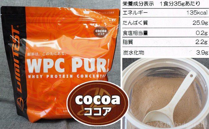 レビュー:リミテスト ホエイプロテイン WPC PURE ココアを飲んだ感想と情報整理のサムネイル