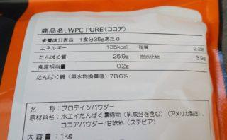 リミテスト ホエイプロテイン WPC PURE ココア 成分表アップ