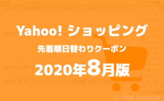 2020年8月分ヤフーショッピング日替わりクーポンの履歴