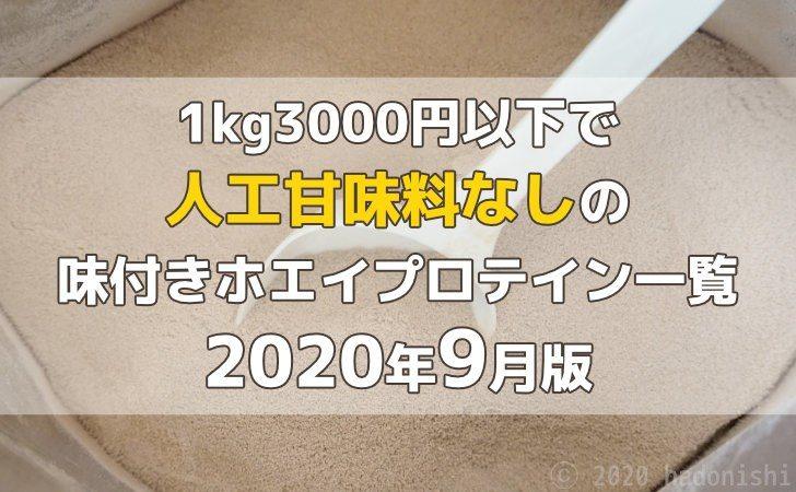 2020年9月版 人工甘味料(合成甘味料)なしで1kg3000円以下の味付きホエイプロテイン一覧のサムネイル