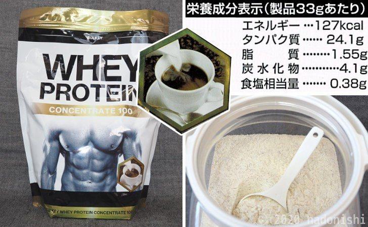 レビュー:バルキー ホエイプロテイン コーヒー味を飲んだ感想と情報整理のサムネイル