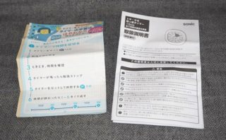 トキ・サポ 時っ感タイマー LV-3062 説明書類