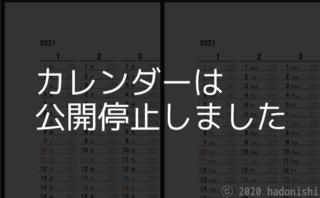 2021年版1月はじまり 残り日数のカウントダウン付き年間リストカレンダー A4横型PDF