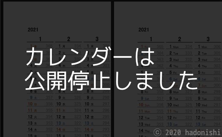 2021年版1月はじまり 残り日数のカウントダウン付き年間リストカレンダー A4横型PDFのサムネイル