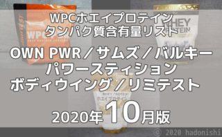 2020年10月版 OWN PWR/サムズ/バルキー/パワースティション/ボディウイング/リミテスト WPC ホエイプロテイン タンパク質保有量の一覧
