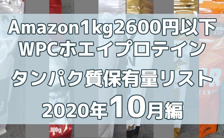 2020年10月版 全82種 Amazonで2600円以下の味付きホエイプロテインのタンパク質保有量・コスパランキングのサムネイル
