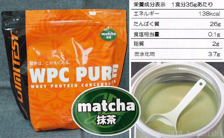 レビュー:リミテスト ホエイプロテイン WPC PURE 抹茶を飲んだ感想と情報整理のサムネイル