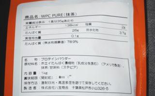 リミテスト ホエイプロテイン WPC PURE 抹茶 成分表アップ