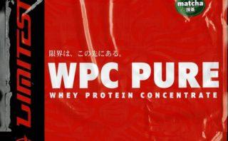 リミテスト ホエイプロテイン WPC PURE 抹茶 パッケージスキャン表
