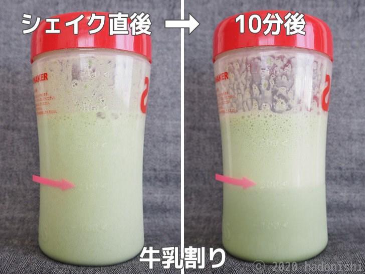 リミテスト ホエイプロテイン WPC PURE 抹茶 を牛乳でシェイク