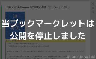 公開停止/応急処置:内容紹介込みでAmazon書籍ページをScrapboxに取り込むブックマークレット 2020年10月版