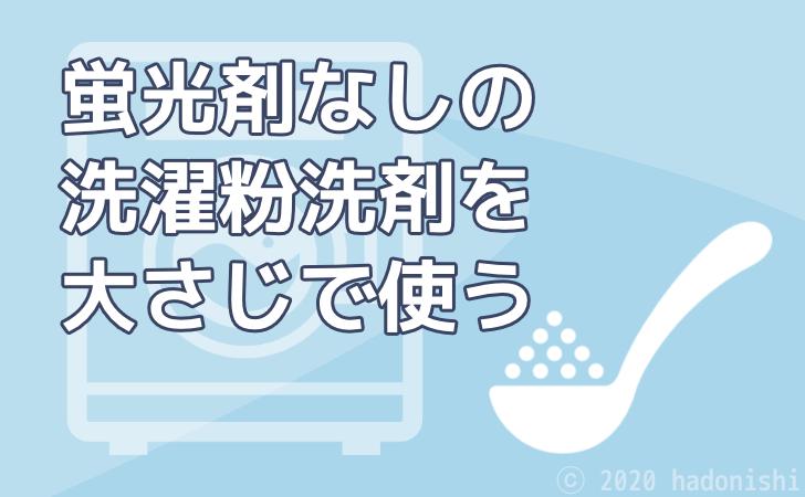 蛍光増白剤なしの粉末洗濯洗剤を付属スプーンでなく大さじで使うための表一覧のサムネイル