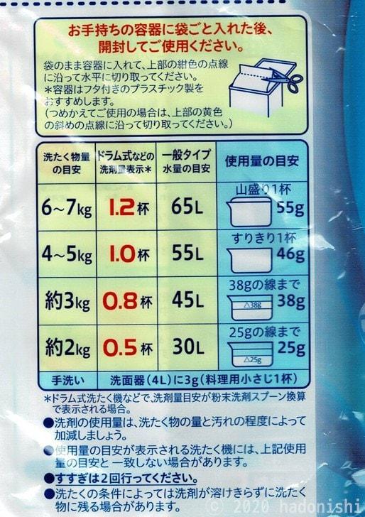 コープセフター漂白剤入り側面