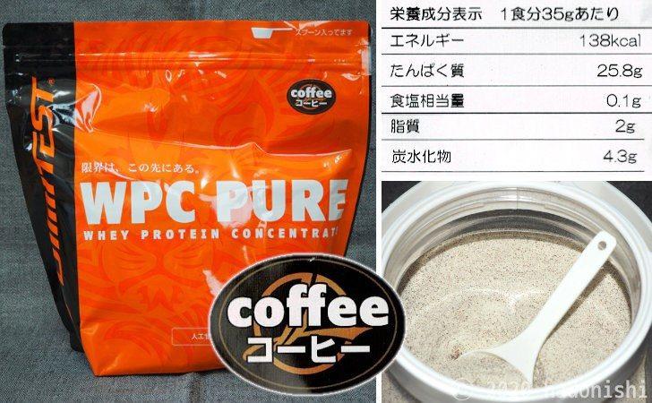 レビュー:リミテスト ホエイプロテイン WPC PURE コーヒーを飲んだ感想と情報整理のサムネイル