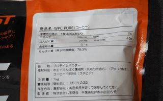 リミテスト ホエイプロテイン WPC PURE コーヒー 成分表アップ